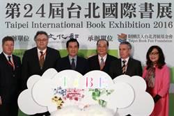 2016台北國際書展 馬總統出席揭幕