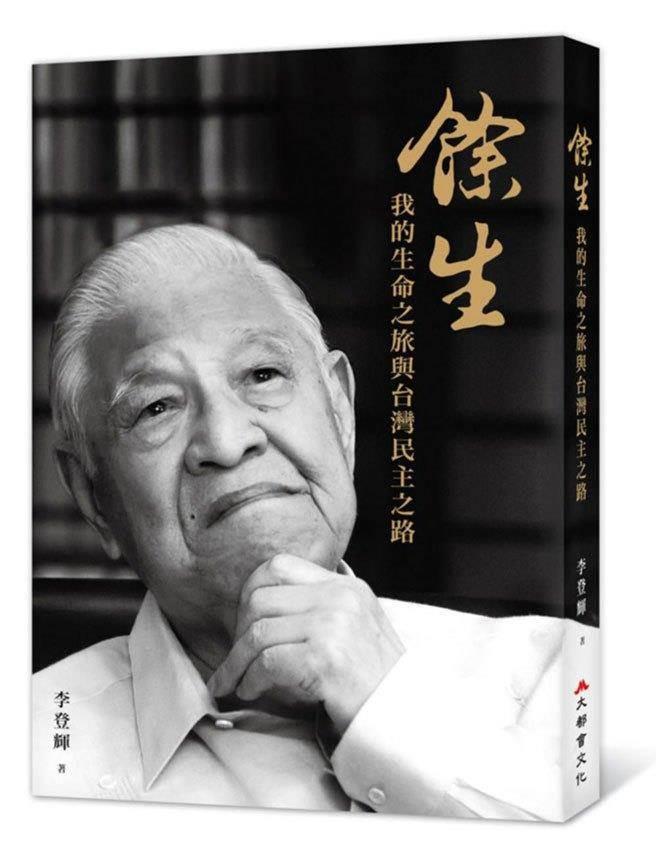 前總統李登輝出版新書《餘生:我的生命之旅與台灣民主之路》。(翻攝)