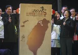 蔡英文為台灣燈會點燈 現場燈光繽紛燦爛