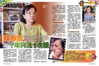 《時報周刊》台灣整形教母林靜芸  1年只洗1次臉