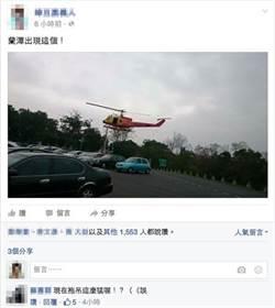 蘭潭出現直升機 特搜訓練引發民眾好奇
