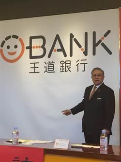 王道商銀2017元旦開幕 企業識別標誌亮相