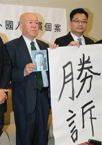 日籍228受難者勝訴 蔡正元:台灣仍是日殖民地