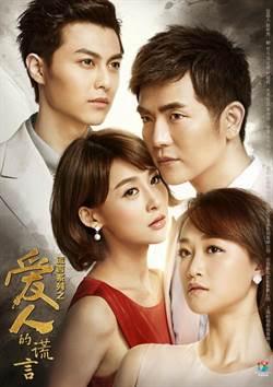 張曉龍揭開《愛人的謊言》今晚華麗登場