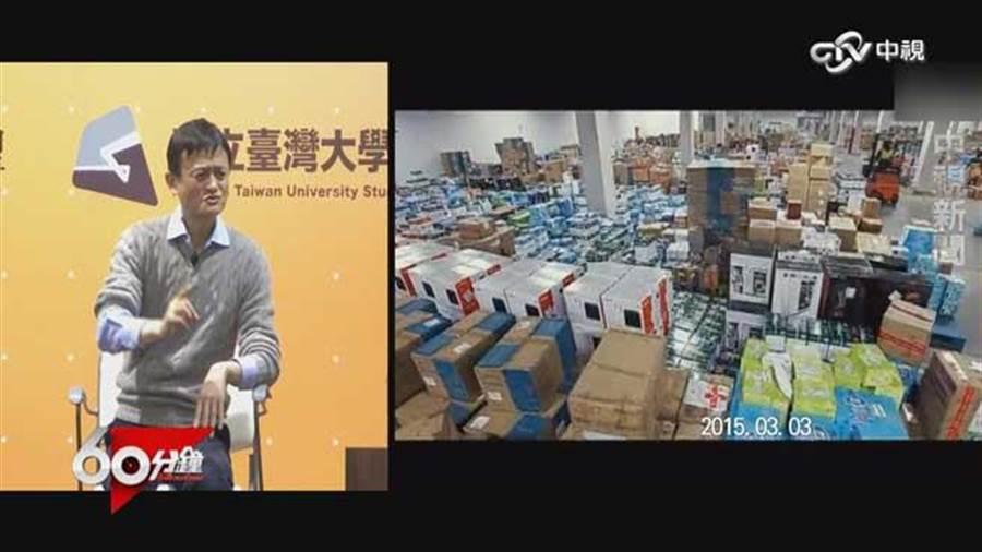 馬雲鼓勵台灣學子 誰是數據人才就掌握強勢。(中視提供)