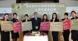 台南遠東飯店七週年 推七大系列優惠
