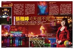 《時報周刊》2016台灣燈會在桃園 中天主播張雅婷:1天逛不完