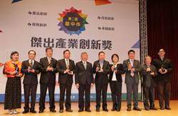 中市傑出產業創新獎出爐 各家展現產業新活力