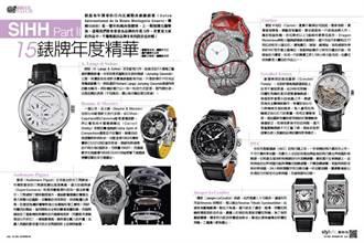《時報周刊》SIHH Part II 15錶牌年度精華
