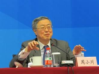 周小川:中國不會用競爭性貶值來增強出口能力