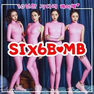 鑫鑫腸女團有中文名了! 就叫香腸姑娘