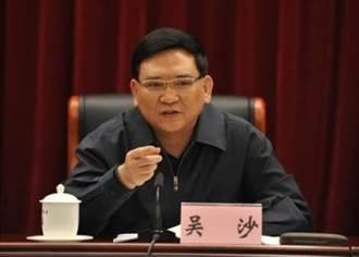 前廣州政法委書記吳沙 嚴重違紀遭開除黨籍