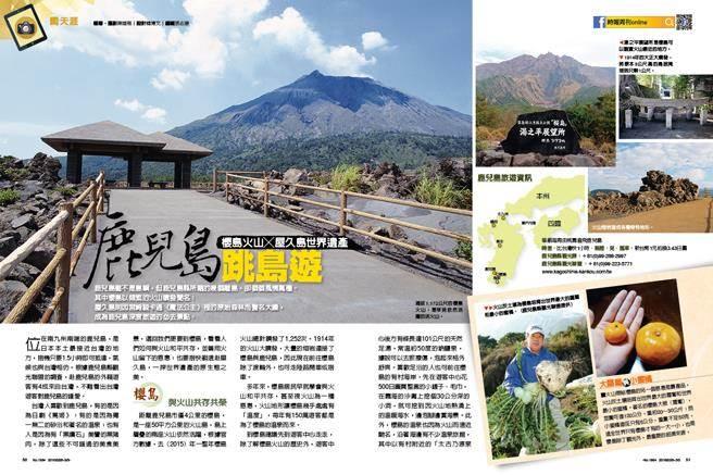 櫻島火山X屋久島世界遺產 鹿兒島跳島遊。(時周提供)