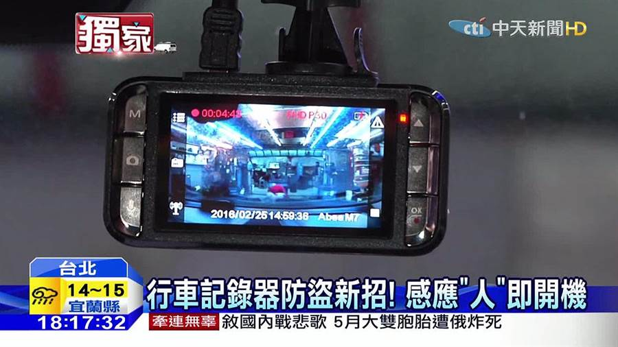 行車記錄器防盜! 「電眼」熄火不斷電/圖截自中天新聞