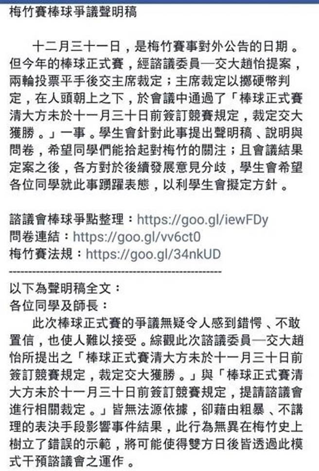 清大學生會抗議棒球賽交大未戰而勝。(陳志祥攝)