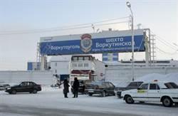 俄北部礦又爆 26名失蹤者生還無望 死者數升至36人