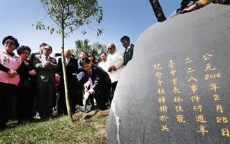 林佳龍呼籲新政府成立二二八真相與和解委員會