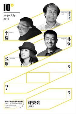 陸FIRST青年影展首邀廖慶松、林強擔任評審
