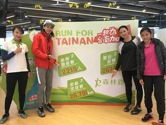 森林跑站集結跑者力量 為台南而跑