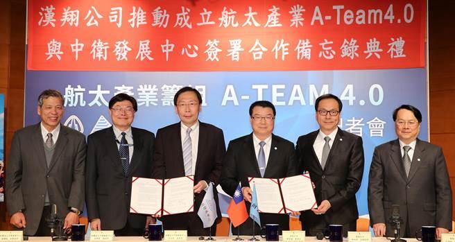 漢翔公司研議籌組「航太產業A-TEAM 4.0」,1日與財團法人中衛發展中心簽署合作備忘錄。(王爵暐攝)
