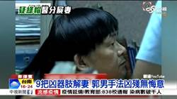 前妻失蹤17年突託夢 殺妻台醫疑涉另案