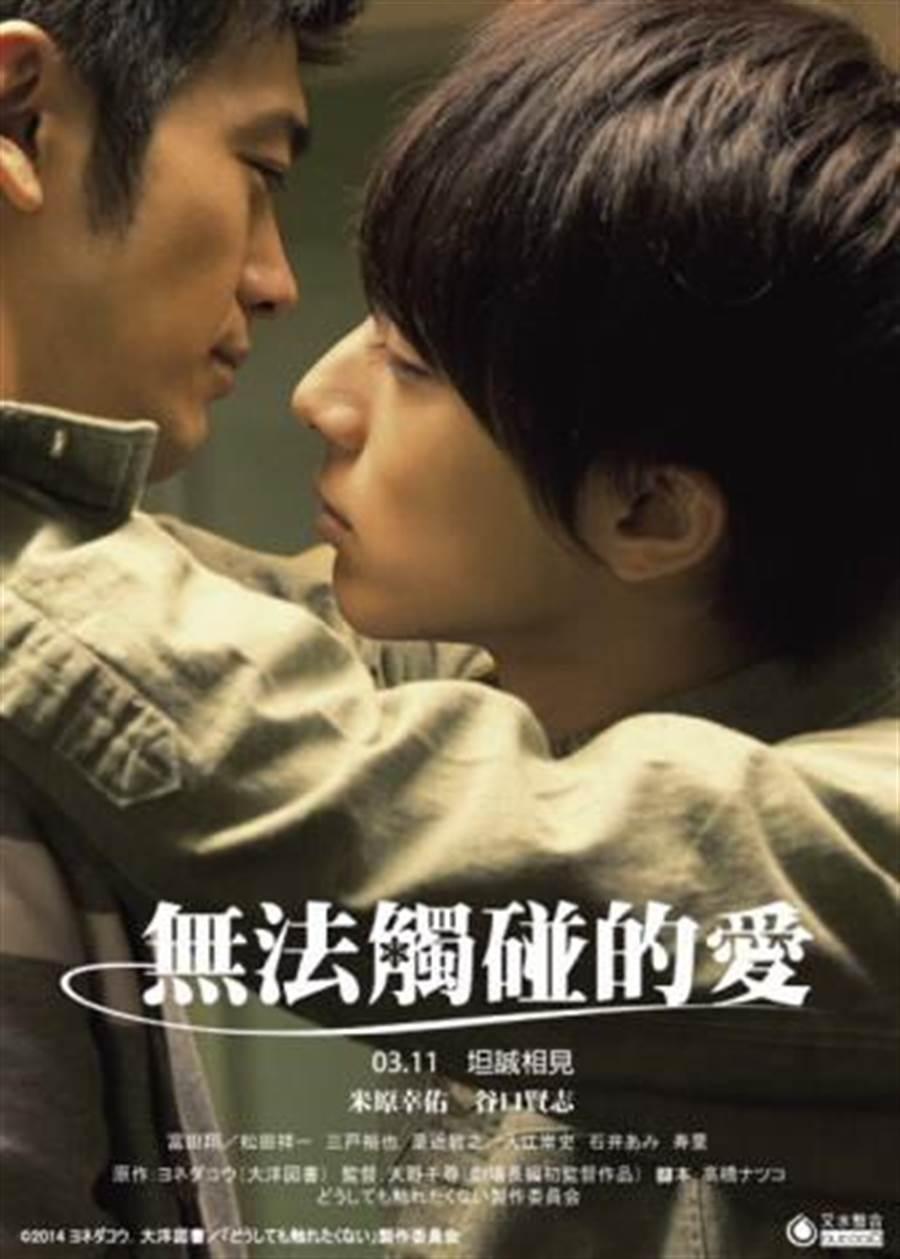 《無法觸碰的愛》中文海報。(圖/又水整合)