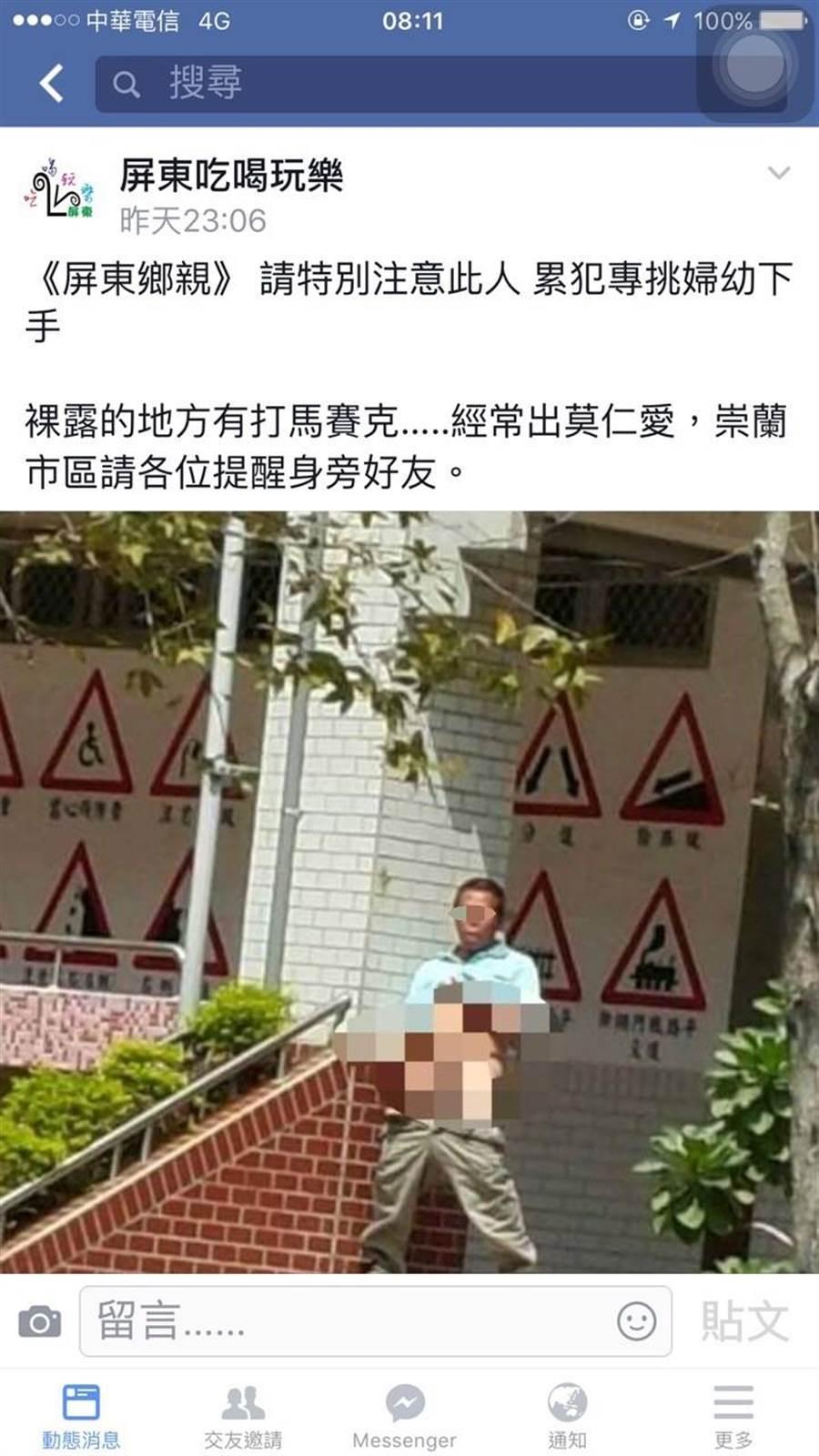 61歲柯男遛鳥照片被上傳臉書,提醒民眾注意。(翻攝網路)