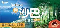 台灣虎航3/18飛沙巴 明單程特價588起