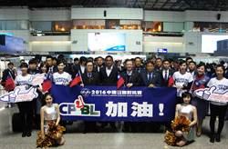集氣挺中華 華航棒球主題班機啟程前進日本