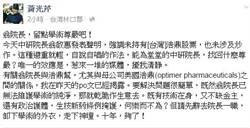 翁啟惠否認涉浩鼎炒股 黃光芹:避重就輕