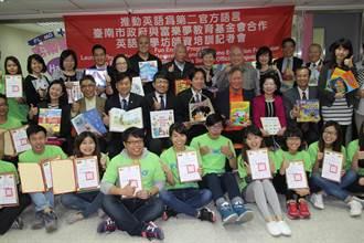 台南市「英語樂學坊」 志工報名者踴躍