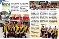 《時報周刊》陽明山姜太公道場 培養新生代團隊傳承道家法統