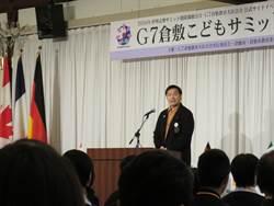 峰會之前「G7倉敷兒童高峰會」先在日召開