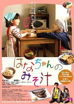 內有洋蔥!廣末涼子飾演癌症媽媽