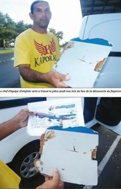 馬航MH370又現蹤? 留尼旺島男再尋獲新碎片
