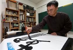 將變未變 蕭世瓊:力求創新、快樂學書法