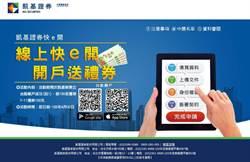 凱基證 快e開Web版全新上線 網銀健保卡皆可開戶