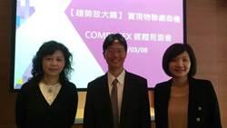 台北國際電腦展 建構全球科技生態系
