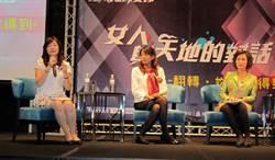 3位傑出女性對談 鼓舞女性不畏逆境