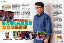 《時報周刊》用電影記錄台灣 楊力州摸成龍胸膛:全亞洲最壯碩