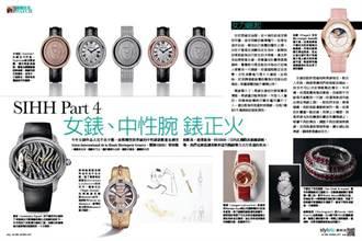 《時報周刊》SIHH Part IV 女錶、中性腕錶正火
