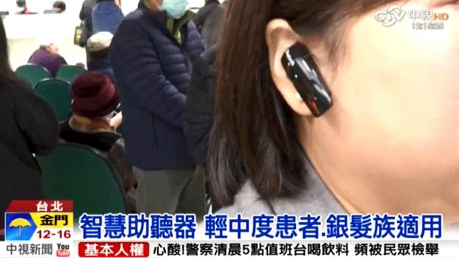 智慧升級!藍芽耳機變助聽器/圖截自中視新聞