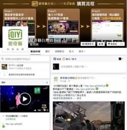 陸影音網站愛奇藝在台上線 年費2千元有找