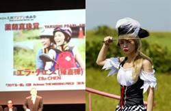 恭喜!Ella靠《缺角一族》勇奪大阪亞洲電影節最佳演員!