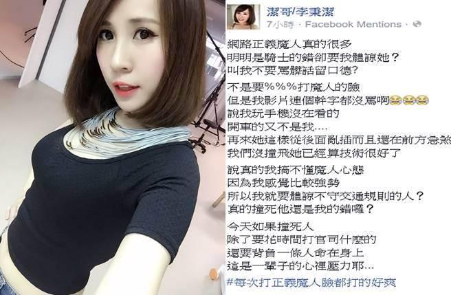 網路正妹潔哥在臉書爆氣打正義魔人臉。(圖/翻攝自潔哥臉書)