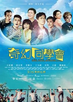 《奇幻同學會》電影特映會贈票得獎名單