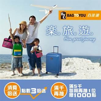 HAPPY GO、BAG TO YOU合推旅遊箱優惠