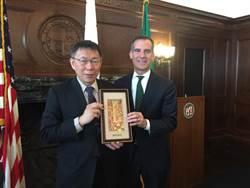 柯文哲見洛杉磯市長 照片總算公開