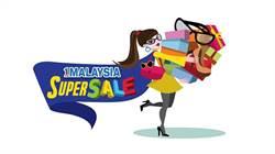 馬來西亞購物節開跑 虛擬卡通人物一起血拼!
