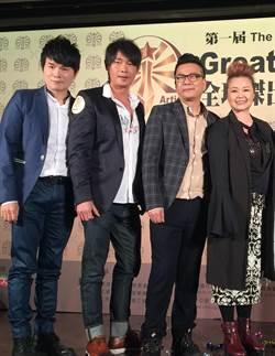 全球華人音樂大賞 吳楚楚、沈玉琳、黃品源任評審